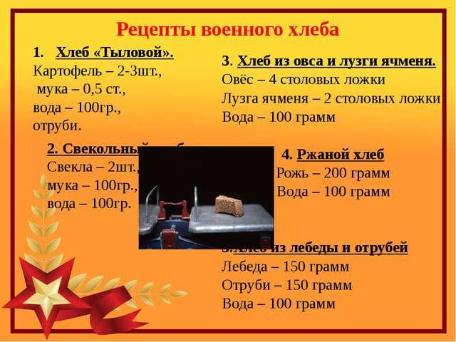 Хлеб «Тыловой». Картофель – 2-3шт., мука – 0,5 ст., вода – 100гр., отруби. 2....