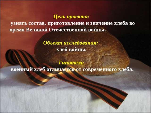 Цель проекта: узнать состав, приготовление и значение хлеба во время Великой...