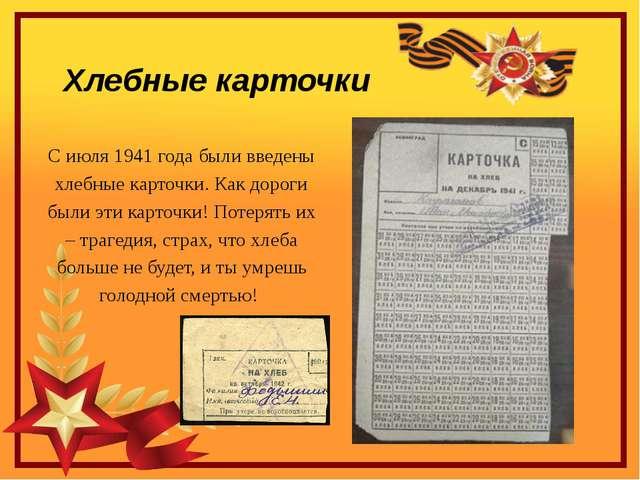 С июля 1941 года были введены хлебные карточки. Как дороги были эти карточки!...