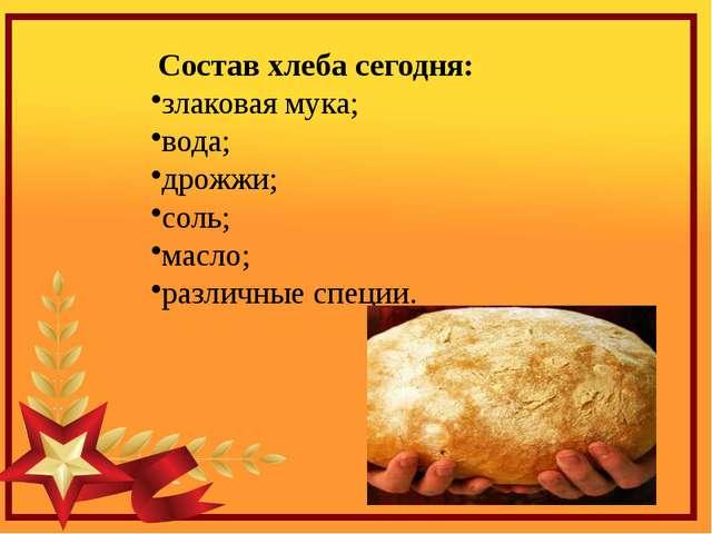 Состав хлеба сегодня: злаковая мука; вода; дрожжи; соль; масло; различные спе...