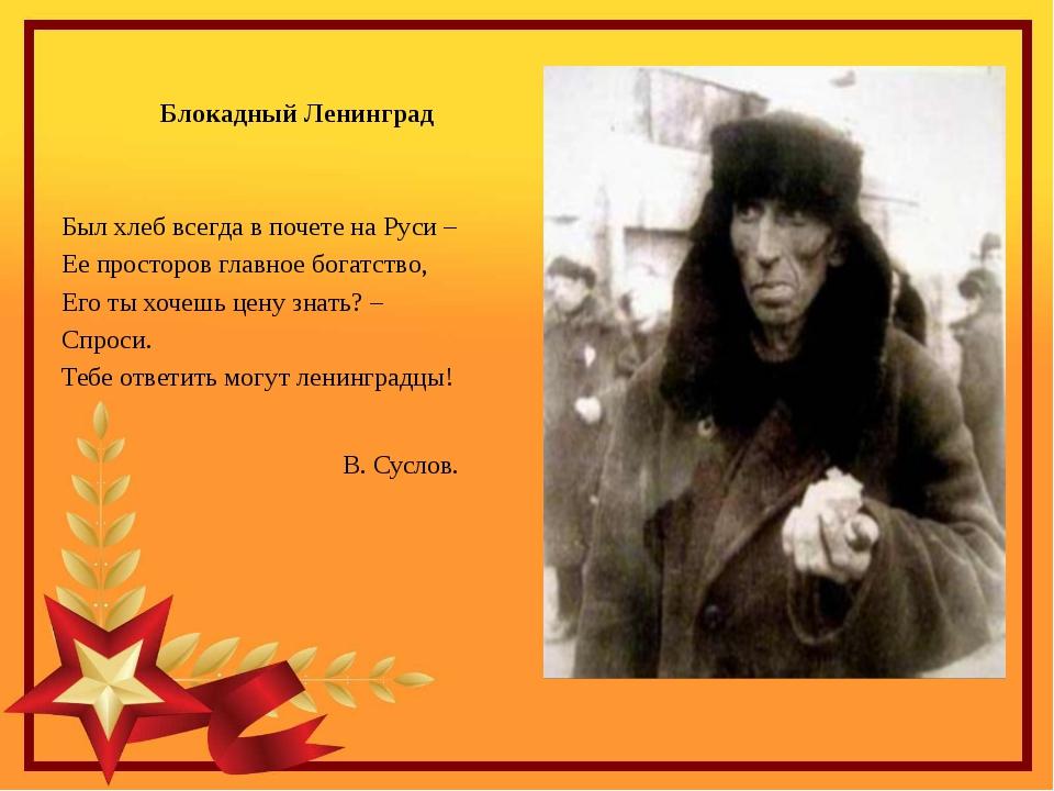 Блокадный Ленинград Был хлеб всегда в почете на Руси – Ее просторов главное б...