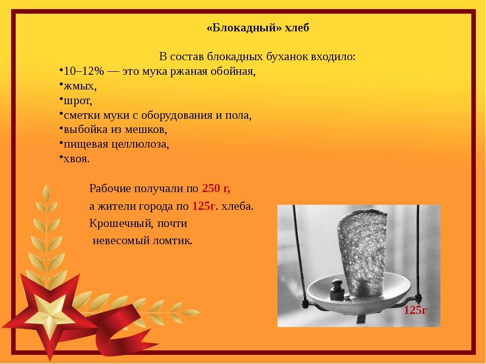 «Блокадный» хлеб В состав блокадных буханок входило: 10–12% — это мука ржаная...
