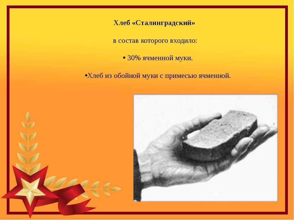 Хлеб «Сталинградский» в состав которого входило: 30% ячменной муки. Хлеб из о...