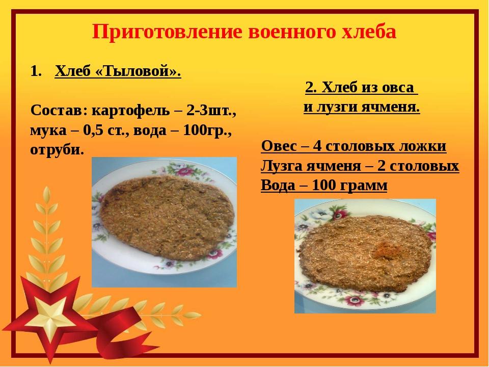 Хлеб «Тыловой». Состав: картофель – 2-3шт., мука – 0,5 ст., вода – 100гр., от...