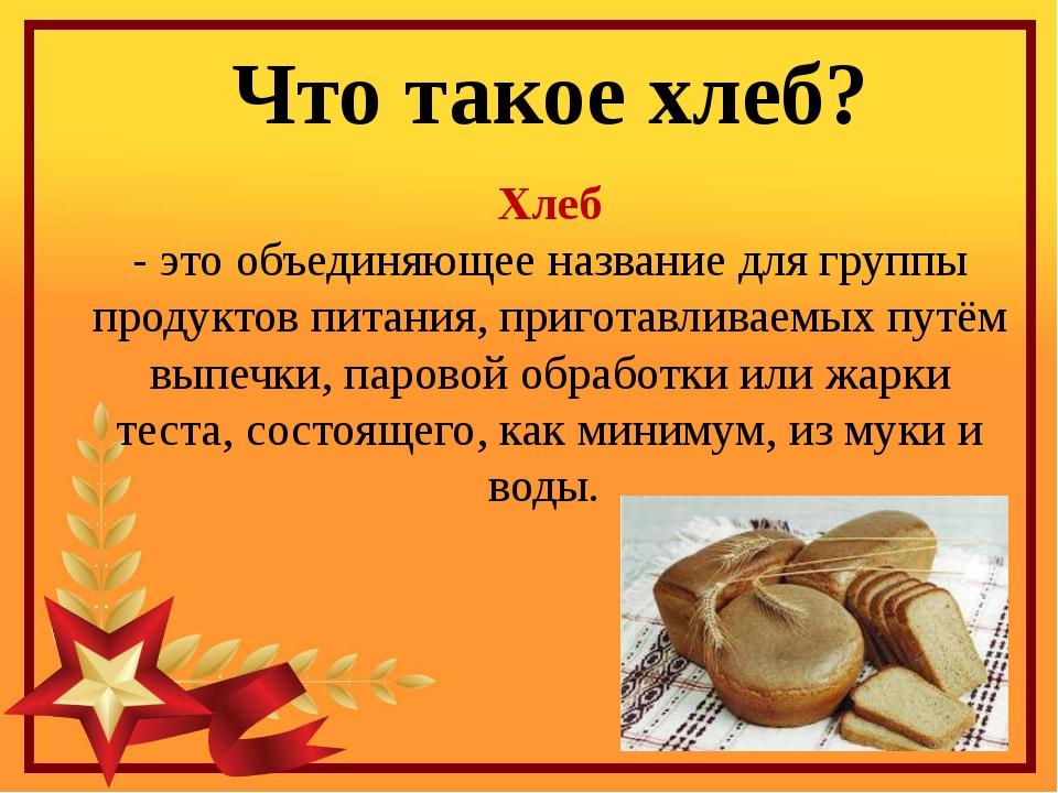 Что такое хлеб? Хлеб - это объединяющее название для группы продуктов питания...