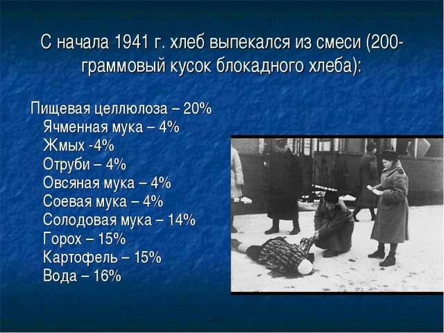 С начала 1941 г. хлеб выпекался из смеси (200-граммовый кусок блокадного хлеб...