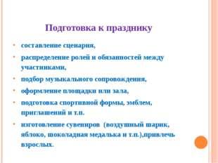 Подготовка к празднику составление сценария, распределение ролей и обязанност