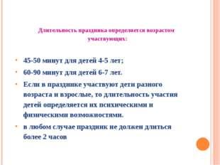 Длительность праздника определяется возрастом участвующих: 45-50 минут для де