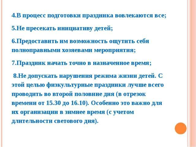 4.В процесс подготовки праздника вовлекаются все; 5.Не пресекать инициативу д...