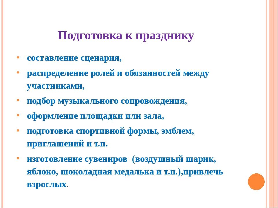 Подготовка к празднику составление сценария, распределение ролей и обязанност...