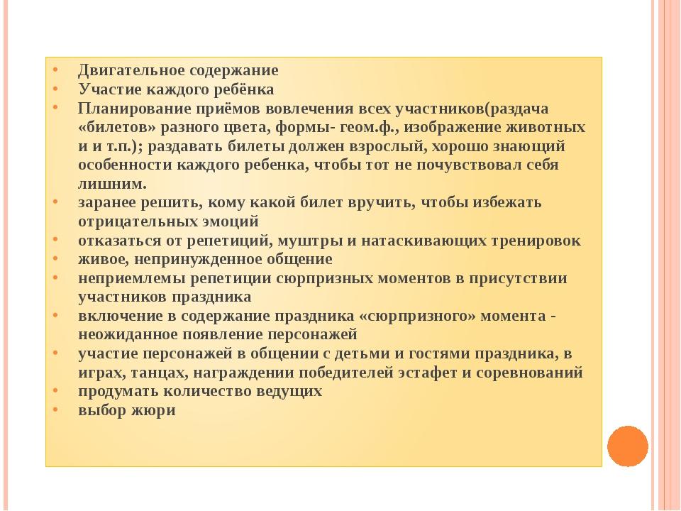 Требования к организации праздника: Двигательное содержание Участие каждого р...