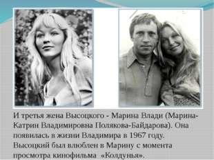 И третья жена Высоцкого - Марина Влади (Марина-Катрин Владимировна Полякова-Б