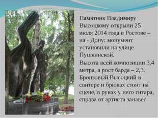 Высота всей композиции 3,4 метра, а рост барда – 2,3. Бронзовый Высоцкий в св