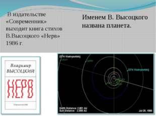 В издательстве «Современник» выходит книга стихов В.Высоцкого «Нерв» 1986 г.