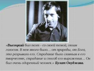 «Высоцкий был поэт - со своей темой, своим голосом. В нем много было… от прир