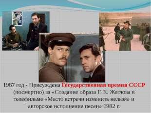 1987 год - Присуждена Государственная премия СССР (посмертно) за «Создание об