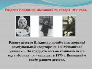 Родился Владимир Высоцкий 25 января 1938 года. Раннее детство Владимир провёл