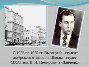 С 1956 по 1960 гг. Высоцкий - студент актёрского отделения Школы - студии МХА