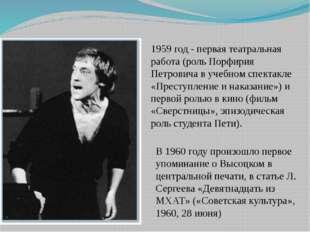 1959 год - первая театральная работа (роль Порфирия Петровича в учебном спект