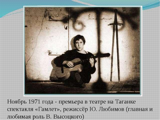 Ноябрь 1971 года - премьера в театре на Таганке спектакля «Гамлет», режиссёр...