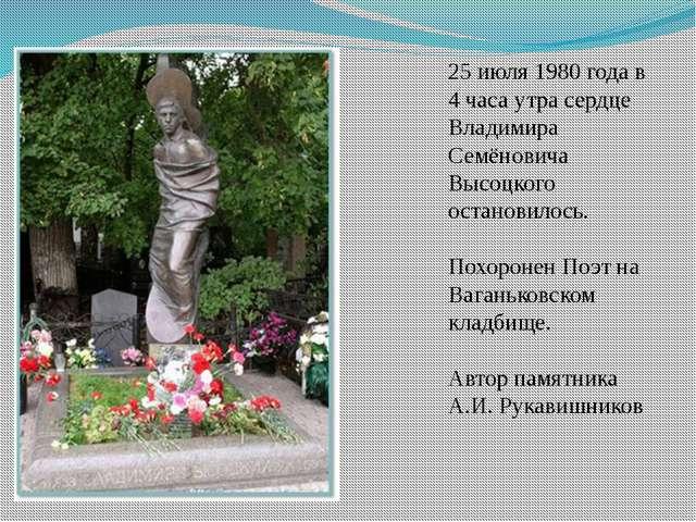 25 июля 1980 года в 4 часа утра сердце Владимира Семёновича Высоцкого останов...