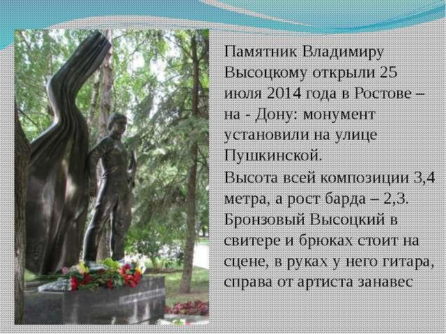 Высота всей композиции 3,4 метра, а рост барда – 2,3. Бронзовый Высоцкий в св...