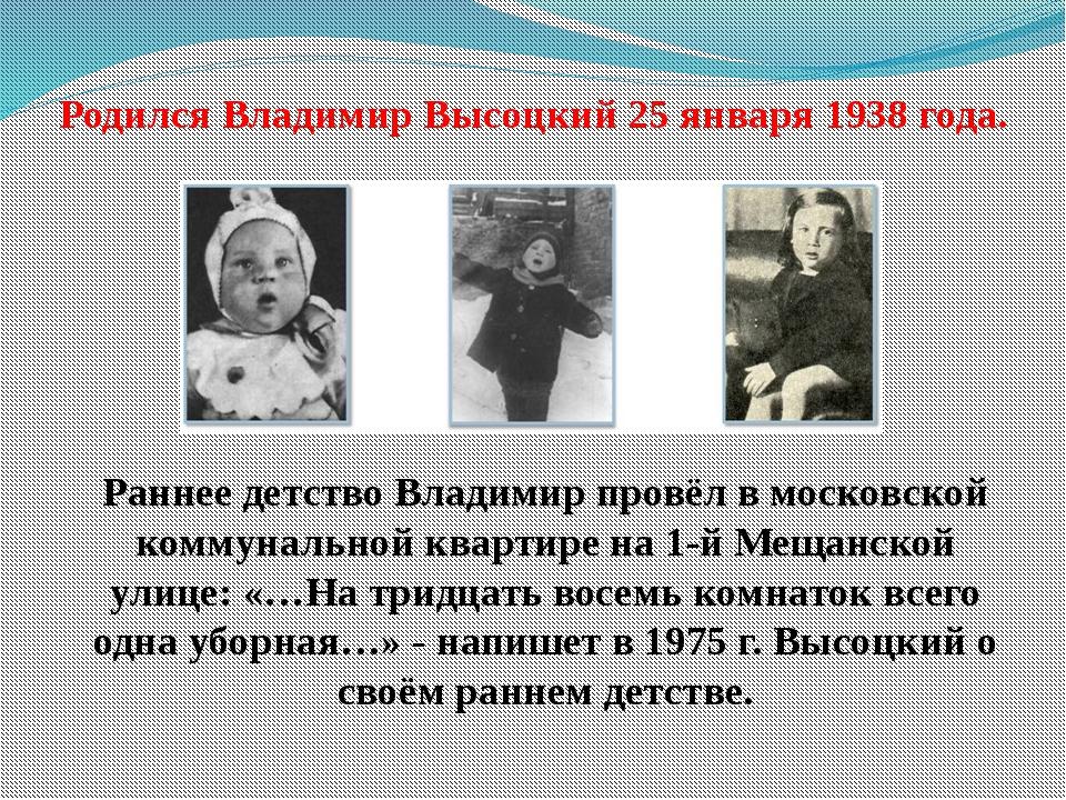 Родился Владимир Высоцкий 25 января 1938 года. Раннее детство Владимир провёл...