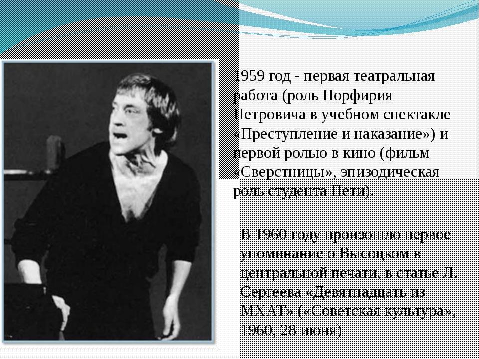 1959 год - первая театральная работа (роль Порфирия Петровича в учебном спект...