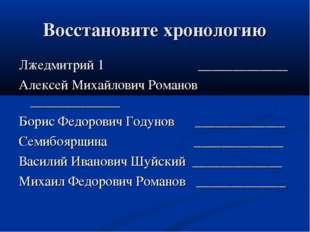 Восстановите хронологию Лжедмитрий 1 _____________ Алексей Михайлович Романов