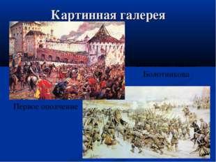 Картинная галерея Первое ополчение Восстание Ивана Болотникова
