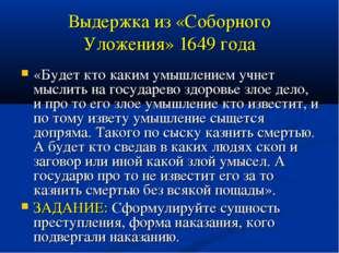 Выдержка из «Соборного Уложения» 1649 года «Будет кто каким умышлением учнет
