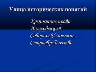Улица исторических понятий Крепостное право Интервенция Соборное Уложение Ста