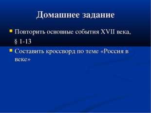 Домашнее задание Повторить основные события XVII века, § 1-13 Составить кросс