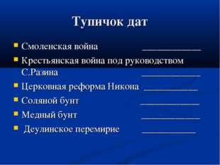 Тупичок дат Смоленская война ____________ Крестьянская война под руководством