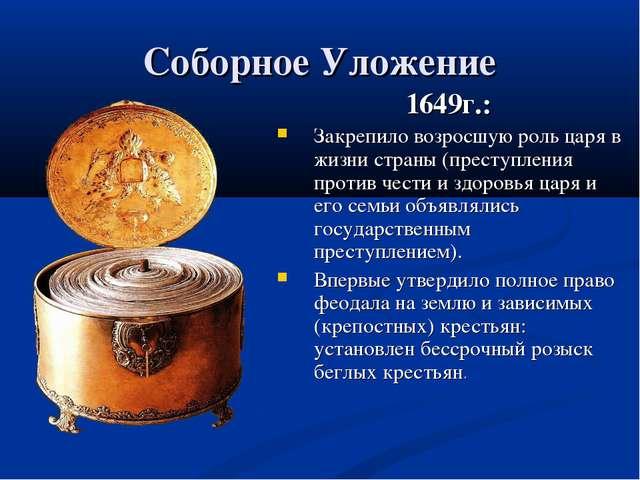 Соборное Уложение 1649г.: Закрепило возросшую роль царя в жизни страны (прест...