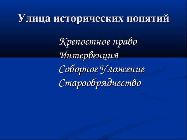Улица исторических понятий Крепостное право Интервенция Соборное Уложение Ста...