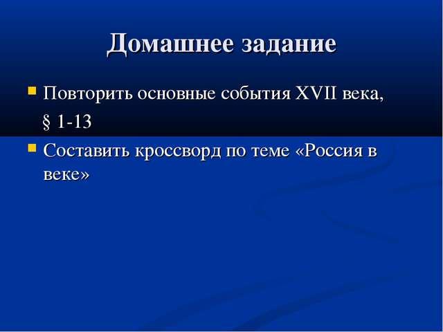 Домашнее задание Повторить основные события XVII века, § 1-13 Составить кросс...