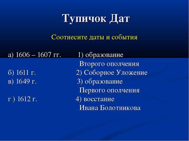 Тупичок Дат Соотнесите даты и события а) 1606 – 1607 гг. 1) образование Втор...