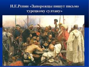 И.Е.Репин «Запорожцы пишут письмо турецкому султану»