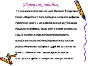 Переулок ошибок По инициативе воспитателя царя Михаила Федоровича Никиты Одое