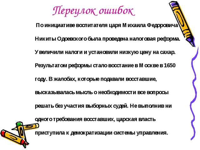 Переулок ошибок По инициативе воспитателя царя Михаила Федоровича Никиты Одое...