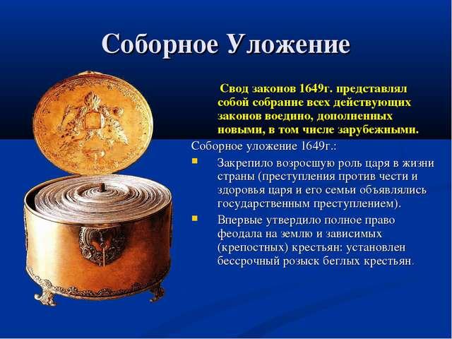 Соборное Уложение Свод законов 1649г. представлял собой собрание всех действу...