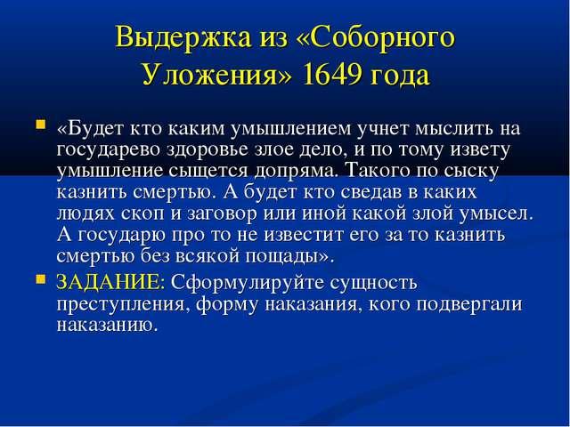 Выдержка из «Соборного Уложения» 1649 года «Будет кто каким умышлением учнет...