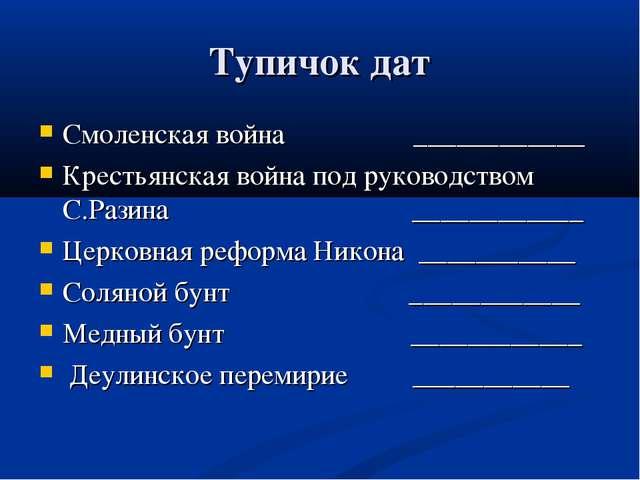 Тупичок дат Смоленская война ____________ Крестьянская война под руководством...