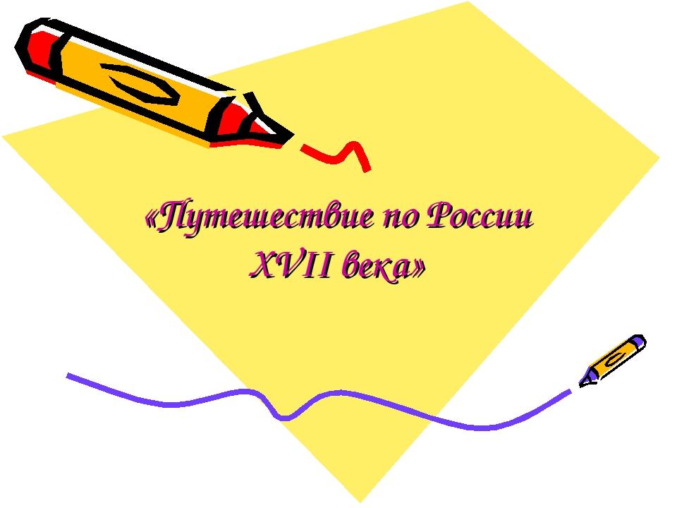 «Путешествие по России XVII века»