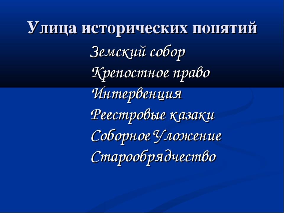 Улица исторических понятий Земский собор Крепостное право Интервенция Реестро...