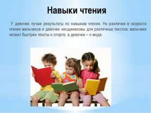 Навыки чтения У девочек лучше результаты по навыкам чтения. Но различия в ско