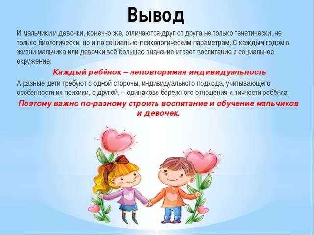 Вывод И мальчики и девочки, конечно же, отличаются друг от друга не только ге...
