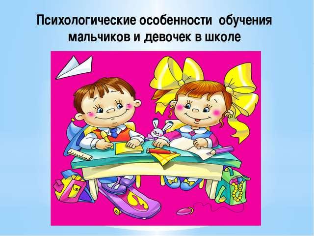 Психологические особенности обучения мальчиков и девочек в школе