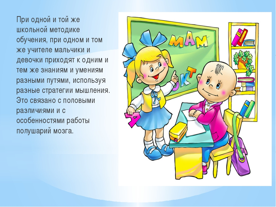 При одной и той же школьной методике обучения, при одном и том же учителе мал...
